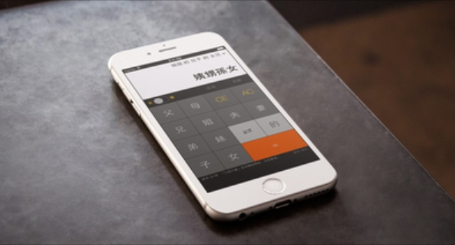 iPhone with Relatives Calc app placed on table